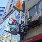 東京池袋の和紙販売店「和紙の店しおり」入口の看板